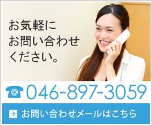 お気軽にお問い合わせください 046-897-3059 お問い合わせメールはこちら